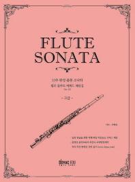 플룻 소나타 12주 완성 플룻: 고급