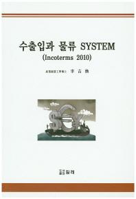 수출입과 물류 System(Incoterms 2010)