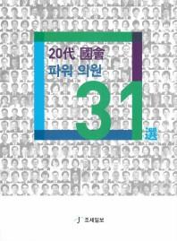 20대 국회 파워 의원 31선