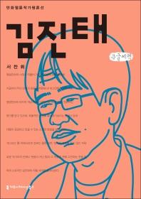 김진태(큰글씨책)