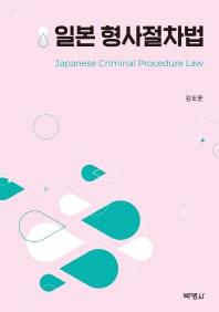 일본 형사절차법