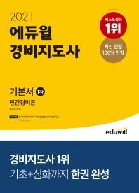 에듀윌 민간경비론 기본서(경비지도사 1차)(2021)