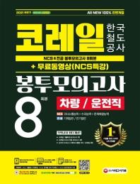2021 하반기 All-New 코레일 한국철도공사 차량/운전직 NCS&전공 봉투모의고사 8회분+무료동영상(NCS특강)