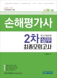 손해평가사 2차 실무 최신기출유형 최종모의고사
