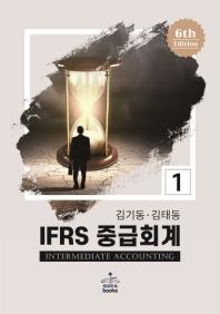IFRS 중급회계. 1