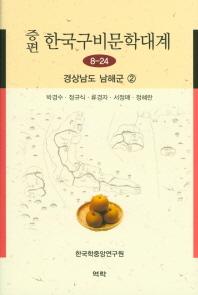 증편 한국구비문학대계 8-24: 경상남도 남해군(2)