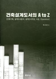 건축설계도서의 A to Z