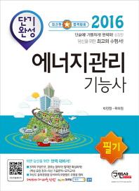 단기완성 에너지관리기능사 필기(2016)