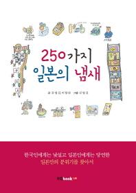 250가지 일본의 냄새