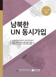 남북한 UN 동시가입
