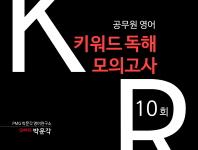 공무원영어 키워드독해 모의고사(10회)