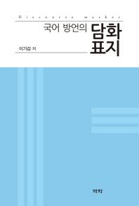 국어 방언의 담화표지