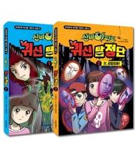 신비아파트 귀신 탐정단 1-2권 세트