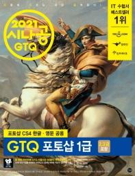 시나공 GTQ 포토샵 1급(2021)