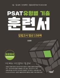 PSAT 유형별 기출 훈련서: 자료해석 Advanced