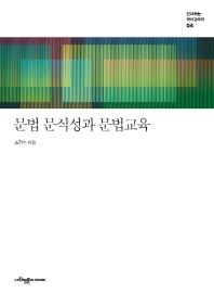 문법 문식성과 문법교육