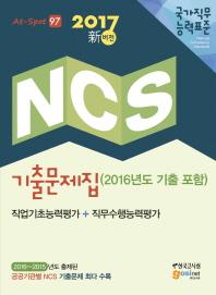 NCS 국가직무능력표준 기출문제집(2017)