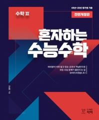 혼자하는 수능수학 고등 수학2(2020)