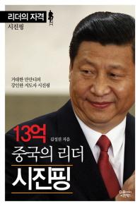 13억 중국의 리더 시진핑:리더의자격