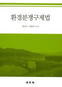환경분쟁구제법