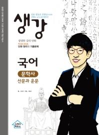 생강 고등 국어 문학사 산문과 운문