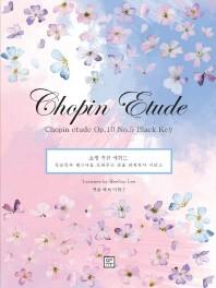 쇼팽 흑건 에튀드(Chopin etude Op.10 No.5 Black Key)