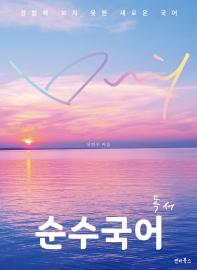 순수국어 독서(2021)