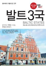 트래블로그 발트 3국: 에스토니아, 라트비아, 리투아니아(2019~2020)