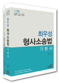최우성 형사소송법 기본서(2022)