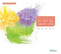 발현적 교육과정에 기초한 유아ㆍ놀이 중심 교육과정 사례집