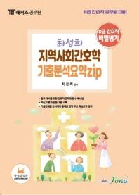 해커스 공무원 최성희 지역사회간호학 기출분석요약zip(8급 간호직)