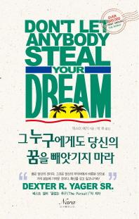 그 누구에게도 당신의 꿈을 빼앗기지 마라
