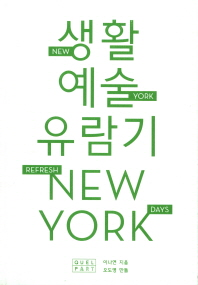 생활 예술 유람기 New York