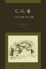 C. G. 융: 우리 시대 그의 신화