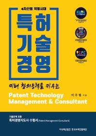 4차산업 혁명시대 특허기술경영