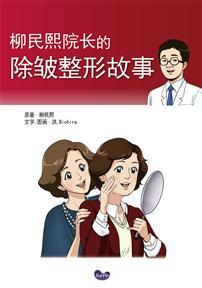 류민희 원장의 주름성형 이야기 (중국어)