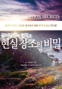 끌어당김의 법칙과 현실 창조의 비밀