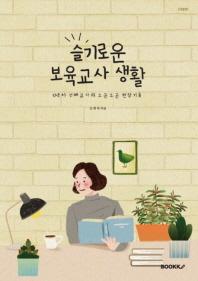 슬기로운 보육교사 생활 〔개정판〕