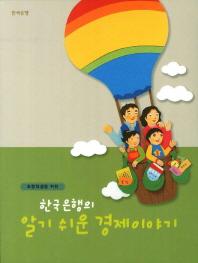 초등학생을 위한 한국은행의 알기 쉬운 경제이야기