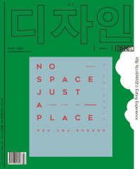 월간 디자인(2020년 3월호)(501호)