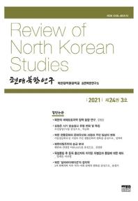 현대북한연구 23권 3호(2020)