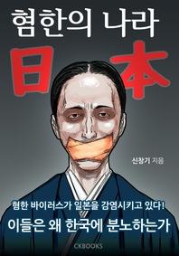혐한의 나라 일본