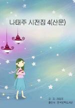 나태주 시전집 4(산문)