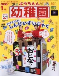 유치원 幼稚園 2021.01