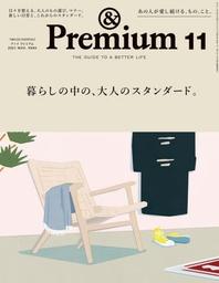 안도프리미엄 &PREMIUM 2021.11