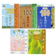 100층짜리 집 시리즈 (전5권) - 집/지하/바다/하늘/숲속