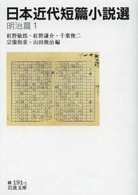 日本近代短篇小說選 明治篇1