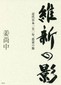 維新の影 近代日本一五Ο年,思索の旅