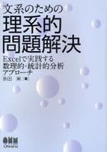 文系のための理系的問題解決 EXCELで實踐する數理的.統計的分析アプロ―チ