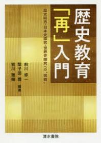 歷史敎育「再」入門 歷史總合.日本史探究.世界史探究への'挑戰'